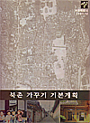 The Bukchon Plan