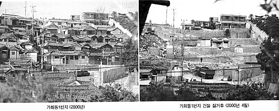 Demolition of Gahoe-dong 1 district