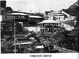 Modern Villas replace hanoks in Gahoe-dong 1 district